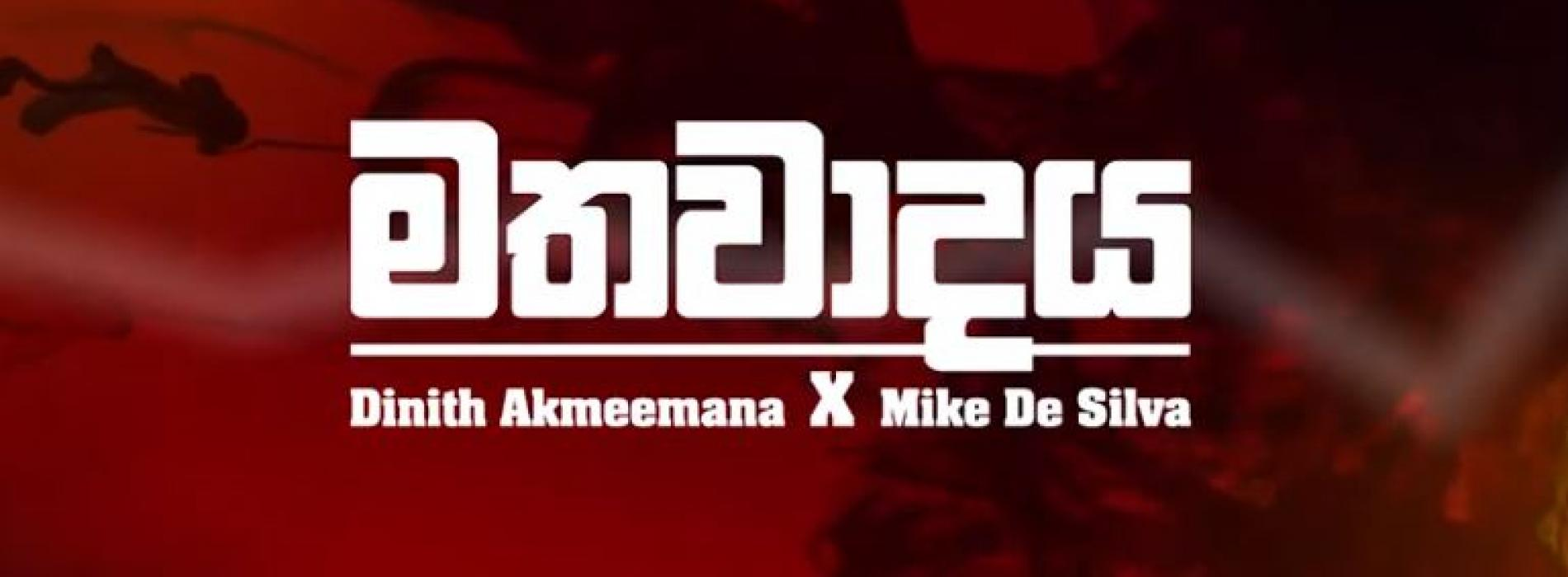Mathawadaya (මතවාදය) – Dinith Akmeemana Ft Mike De Silva