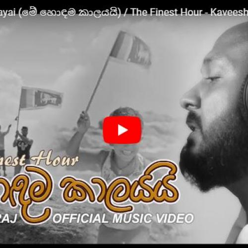 Me Hondama Kaalayai (මේ හොඳම කාලයයි) / The Finest Hour – Kaveesha Kaviraj