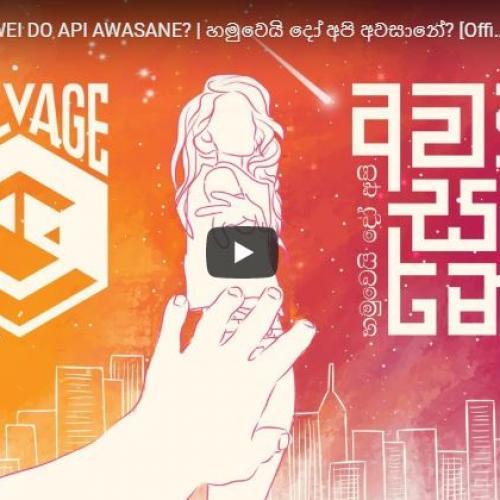 Salvage – Hamuwei Do Api Awasane? | හමුවෙයි දෝ අපි අවසානේ? [Official Audio]
