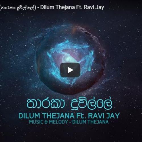 Tharaka Duwille (තාරකා දූවිල්ලේ) – Dilum Thejana Ft Ravi Jay