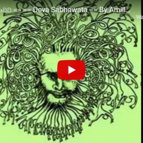 දේව සභාවට Deva Sabhawata By Amiila Sandaruwan