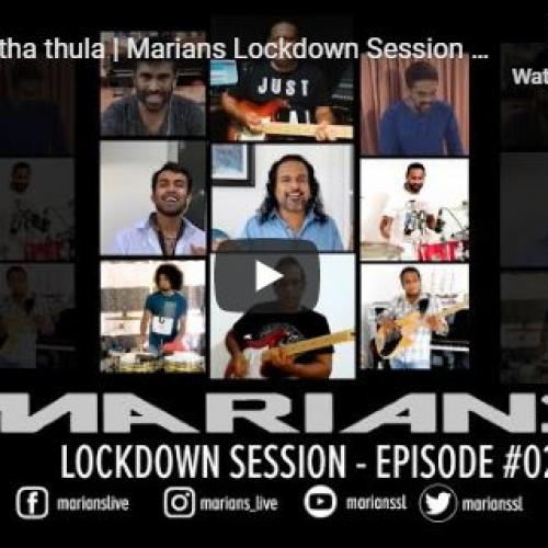 සිත තුල – Sitha thula | Marians Lockdown Session – Episode #02