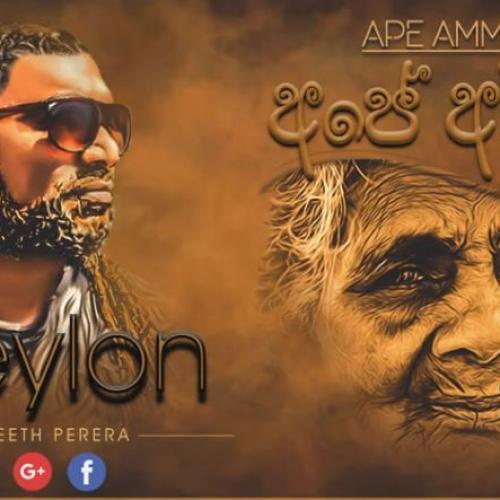 Ape Amma – Ceylon (Prageeth Perera)