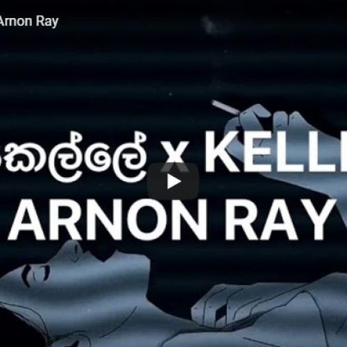කෙල්ලේ x Kelle – Arnon Ray
