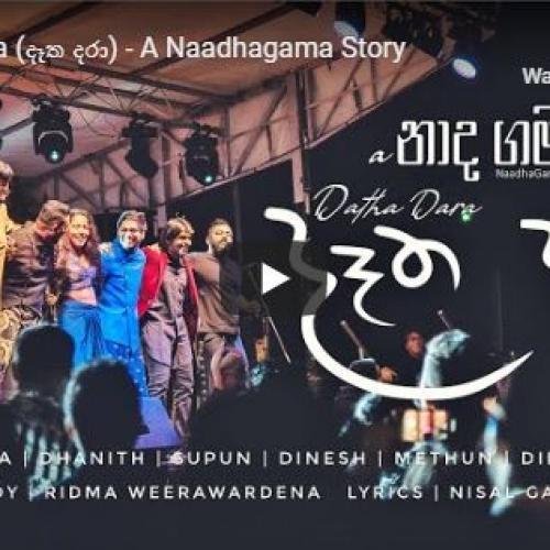 Dátha Dara (දෑත දරා) – A Naadhagama Story