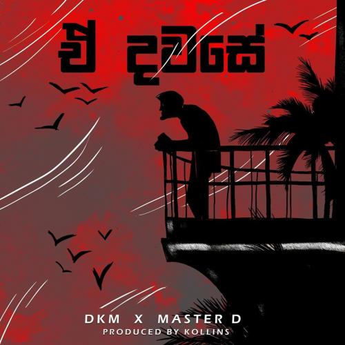 DKM x Master D – E Dawase (ඒ දවසේ) Produced by Kollins