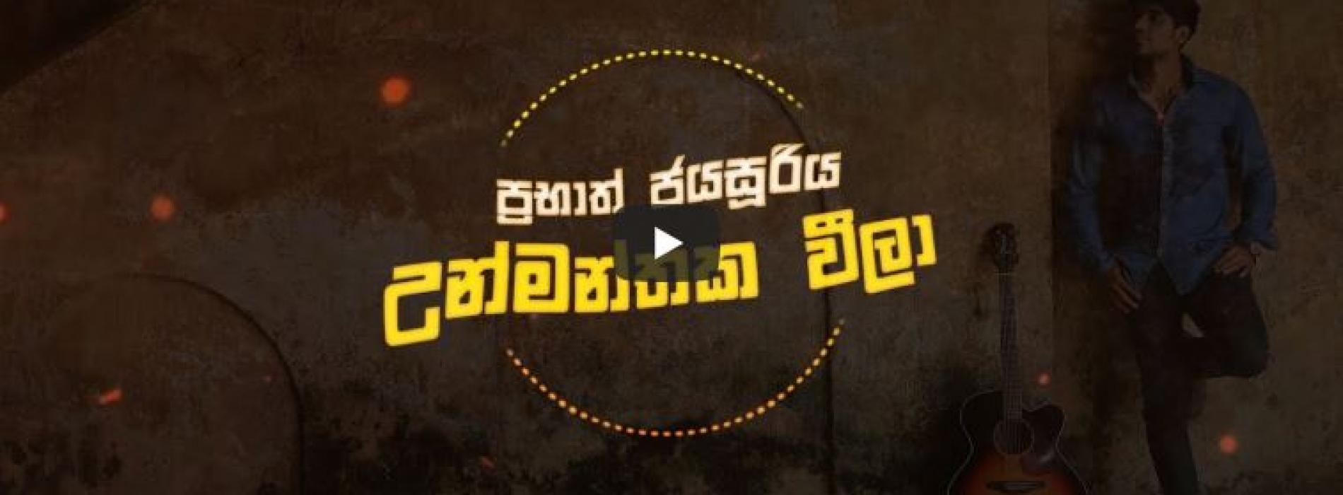 Prabath Jayasooriya – Unmanthaka Weela [Official Lyric Video]