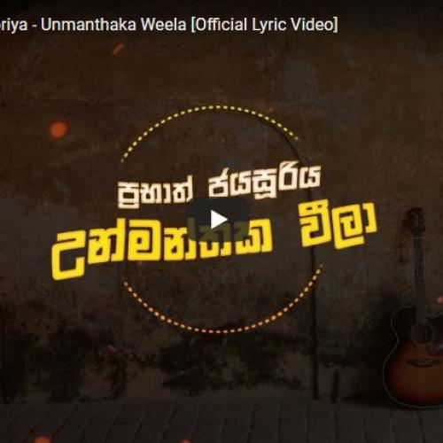 Prabath Jayasooriya – Unmanthaka Weela [Official Lyric Video]