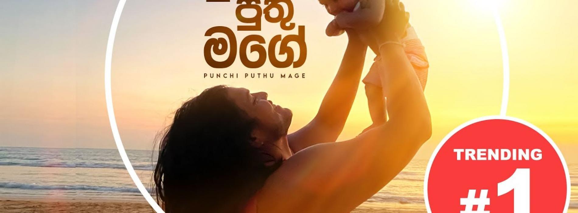 Punchi Puthu Mage (පුංචි පුතු මගේ) – Rohitha Rajapaksa
