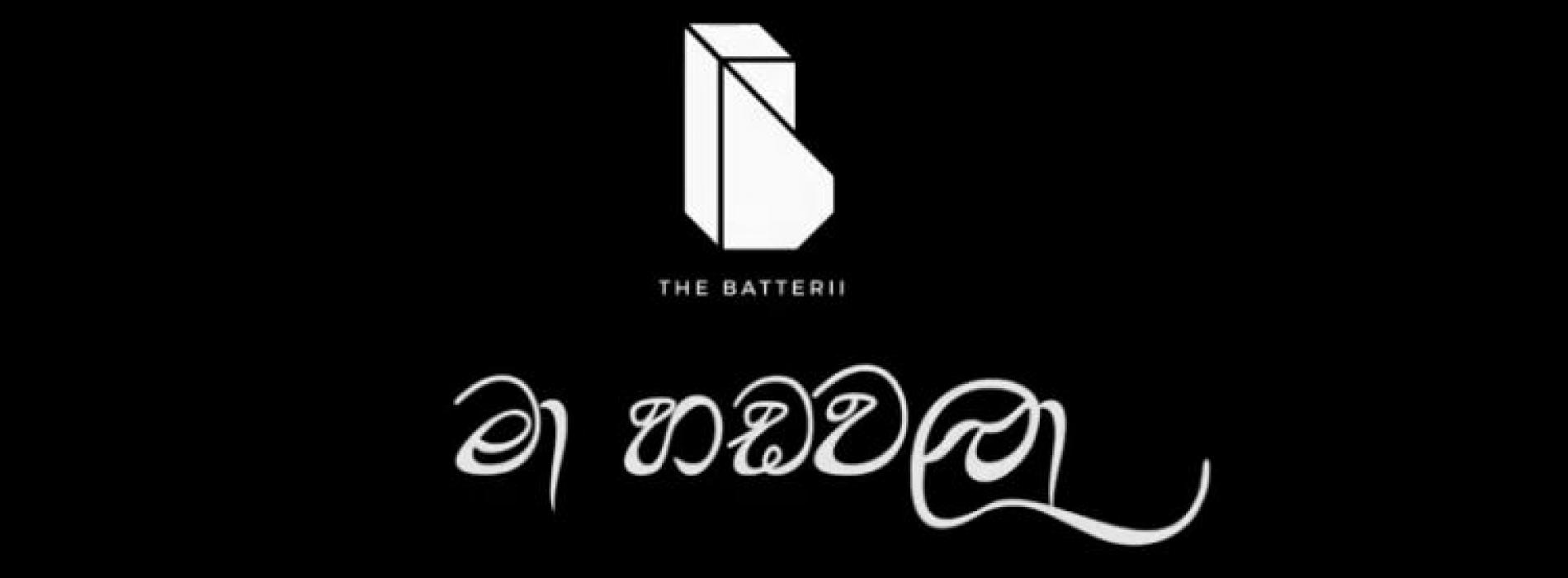 THE BATTERII – Ma Handawala මා හඬවලා (Cover)