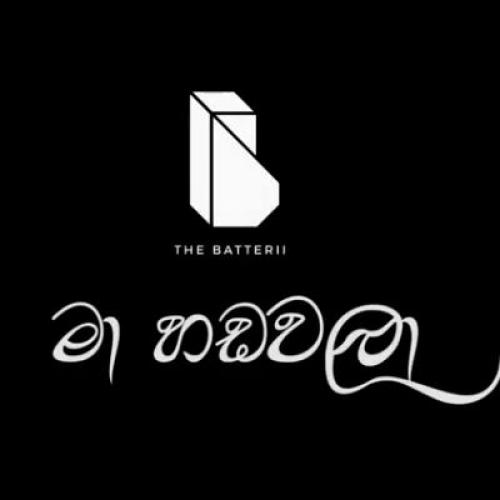 THE BATTERII – Ma Handawala මා හඬවලා (Cover)