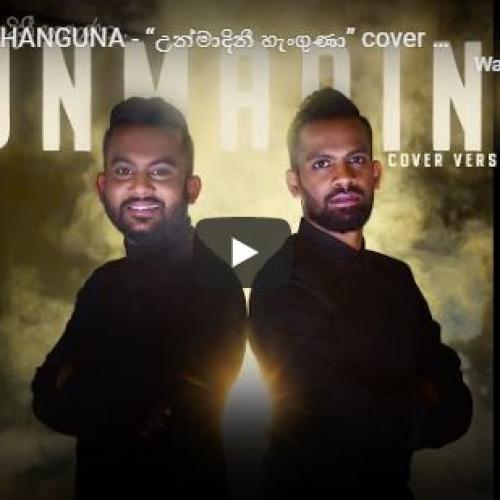 "Unmadini Hanguna – ""උන්මාදිනී හැංගුණා"" cover by Awesome Dabala (Duo)"