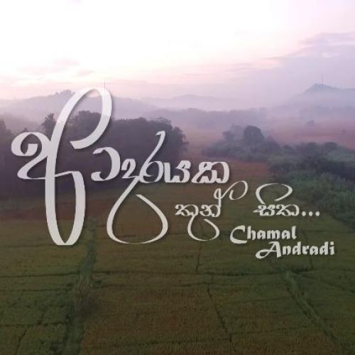 ආදරයක තුන් සිත – Adarayaka Thun Sitha – Chamal Andradi OFFICIAL MUSIC VIDEO