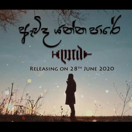 ඇවිද යන්න පාරේ (Awidayanna Pare) – MTD (Official Lyric Video)