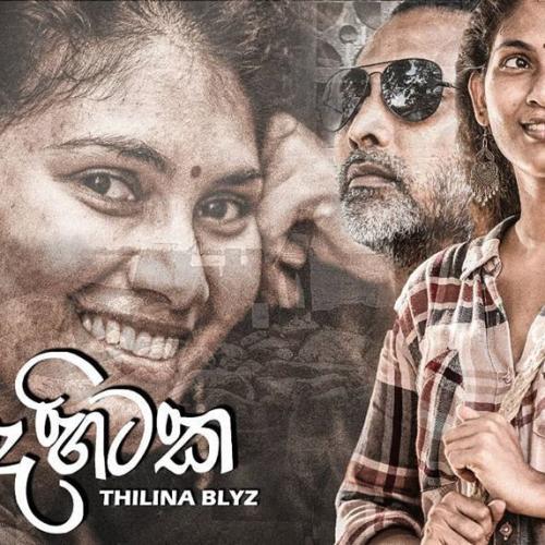 ඉඳහිටක Indahitaka By Thilina Blyz