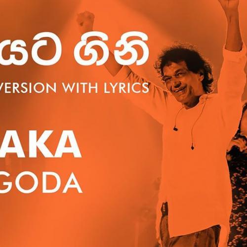 Alu Yata Gini | අළු යට ගිනි – Senaka Batagoda Original Audio With Lyrics