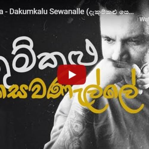 Amal Perera – Dakumkalu Sewanalle (දැකුම්කළු සෙවනැල්ලේ) Official Lyric Video
