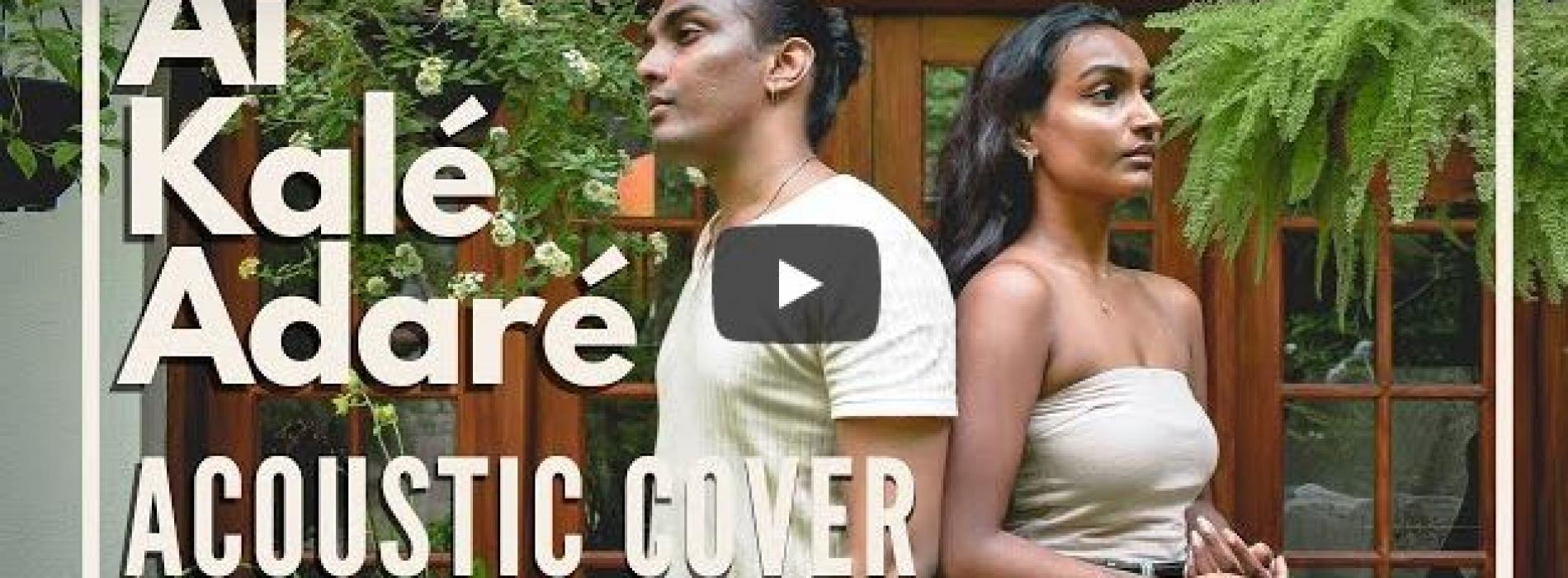 Bathiya and Santhush – Ai Kalé Adaré (Acoustic Cover by Ryan & Senani)