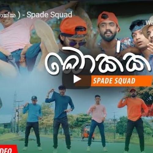 Bokka (බොක්ක ) – Spade Squad