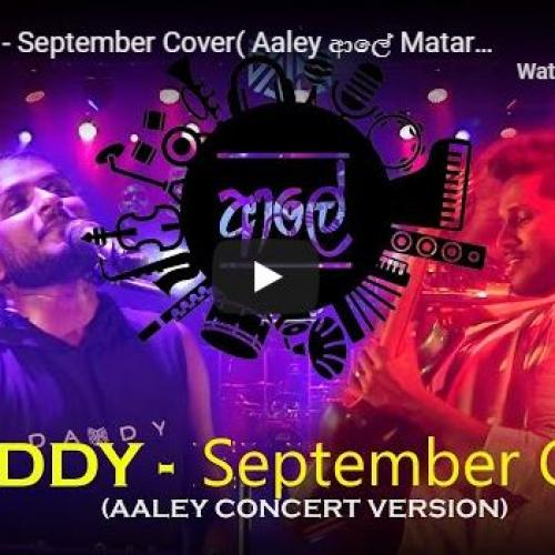 Daddy Live – September Cover (Aaley ආලේ Matara Concert Version)