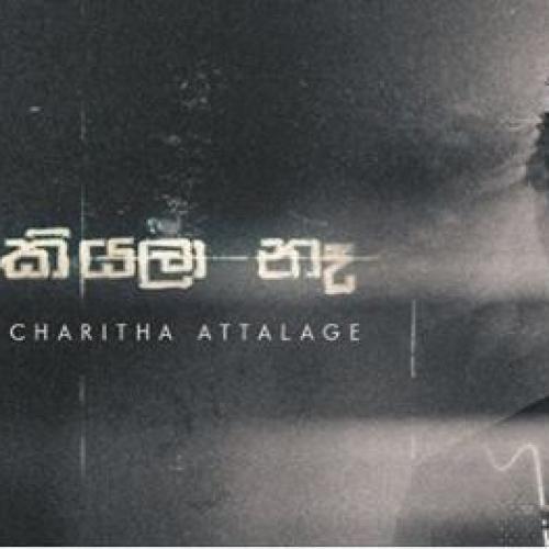 Gayya ft Charitha Attalage – Aya Kiyala Naa (ඇය කියලා නෑ)