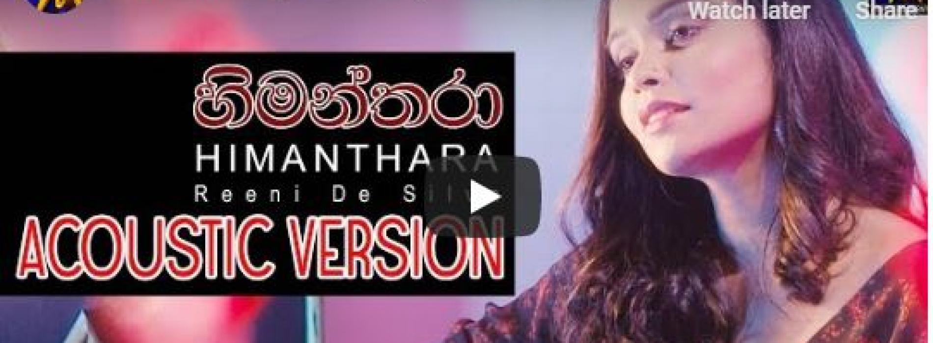 Himanthara හිමන්තරා ( Theme Song) Acoustic Version | Reeni De Silva