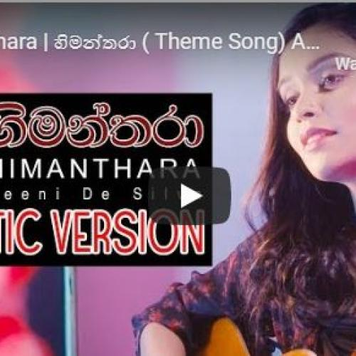 Himanthara හිමන්තරා ( Theme Song) Acoustic Version | Reeni De Silva