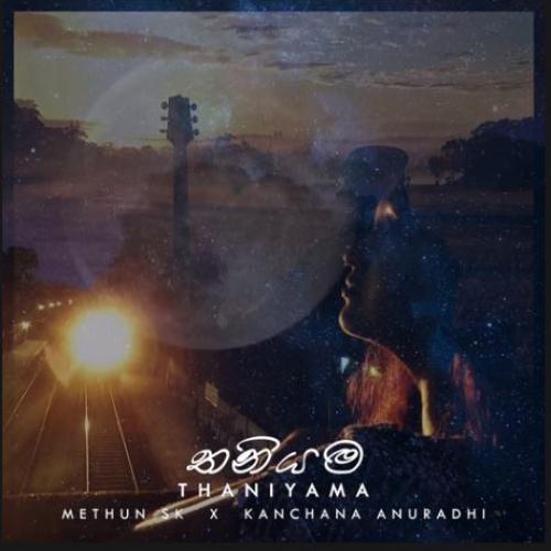 Thaniyama (තනියම) – Methun SK ft Kanchana Anuradhi [official audio]