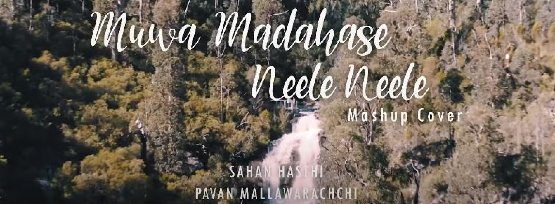 Muwa Madahase / Neele Neele (Mashup) – Sahan Hasthi & Pavan Mallawarachchi [Official Video]