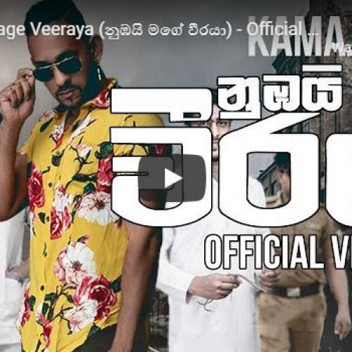 Numbai Mage Veeraya (නුඹයි මගේ වීරයා) – Official Video – KAMAJ