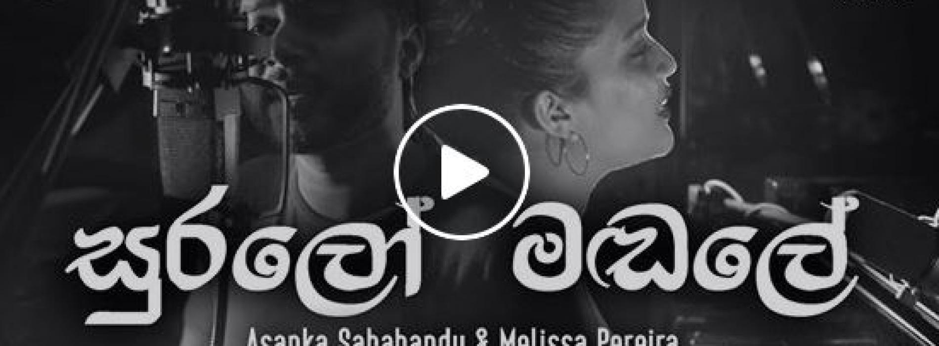 Sura Lo Madale – Asanka Sahabandu & Melissa Pereira