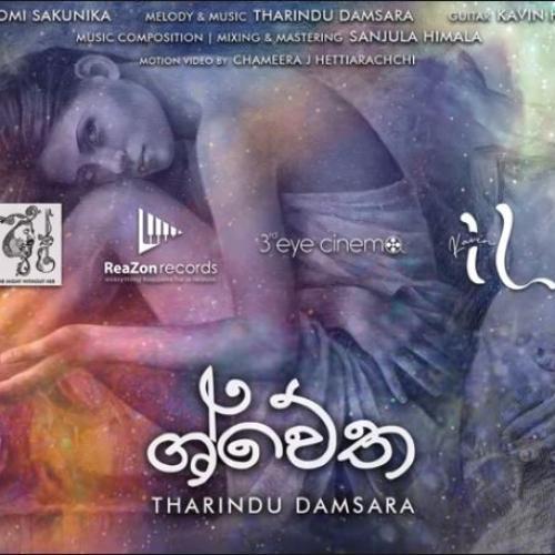 Swetha (ශ්වේත ) – Tharindu Damsara [Lyric Video]