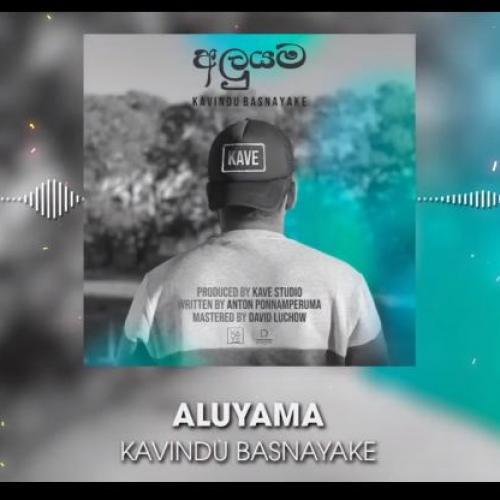 New Music : Aluyama (අලුයම) – Kavindu Basnayake