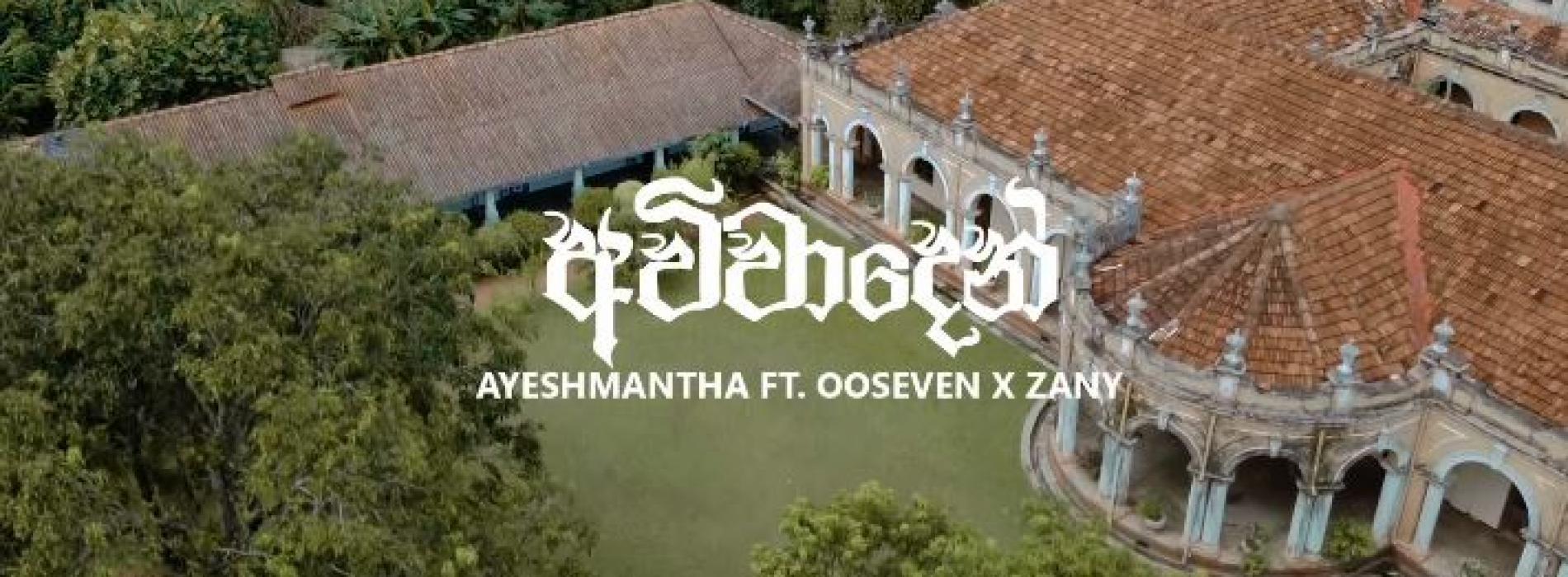 New Music : Ayeshmantha – Avivaaden (අවිවාදෙන්) ft OO Seven & Zany (Official Music Video)