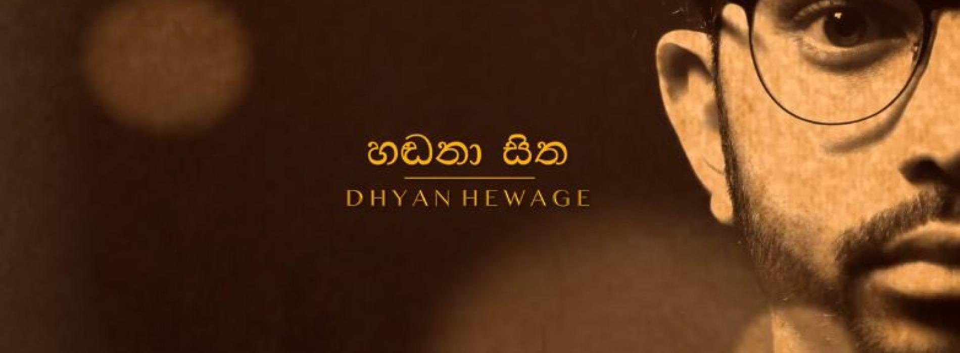 New Music : Dhyan Hewage – හඬනා සිත Handana Sitha