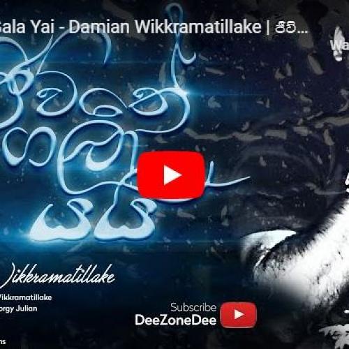 New Music : Jeewithe Gala Yai – Damian Wikkramatillake | ජීවිතේ ගලා යයි – ඩේමියන් වික්රමතිලක