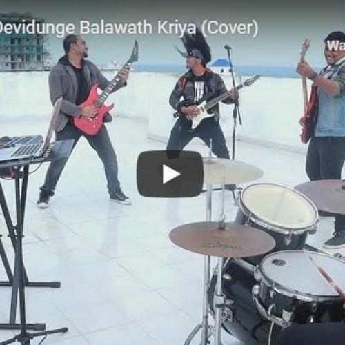 New Music : Laminin – Devidunge Balawath Kriya (Cover)