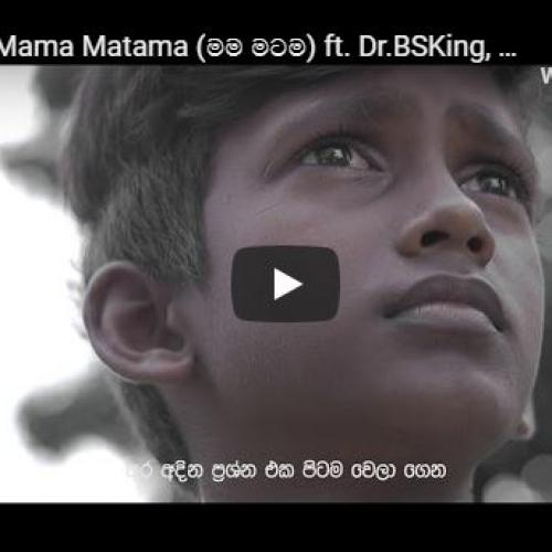 New Music : Gloomy – Mama Matama (මම මටම) Ft Dr BSKing, Dinuwa & MinnyMe (Official Music Video)