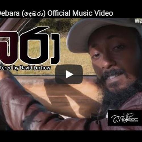 New Music : MasterD – Debara (දෙබරා) Official Music Video