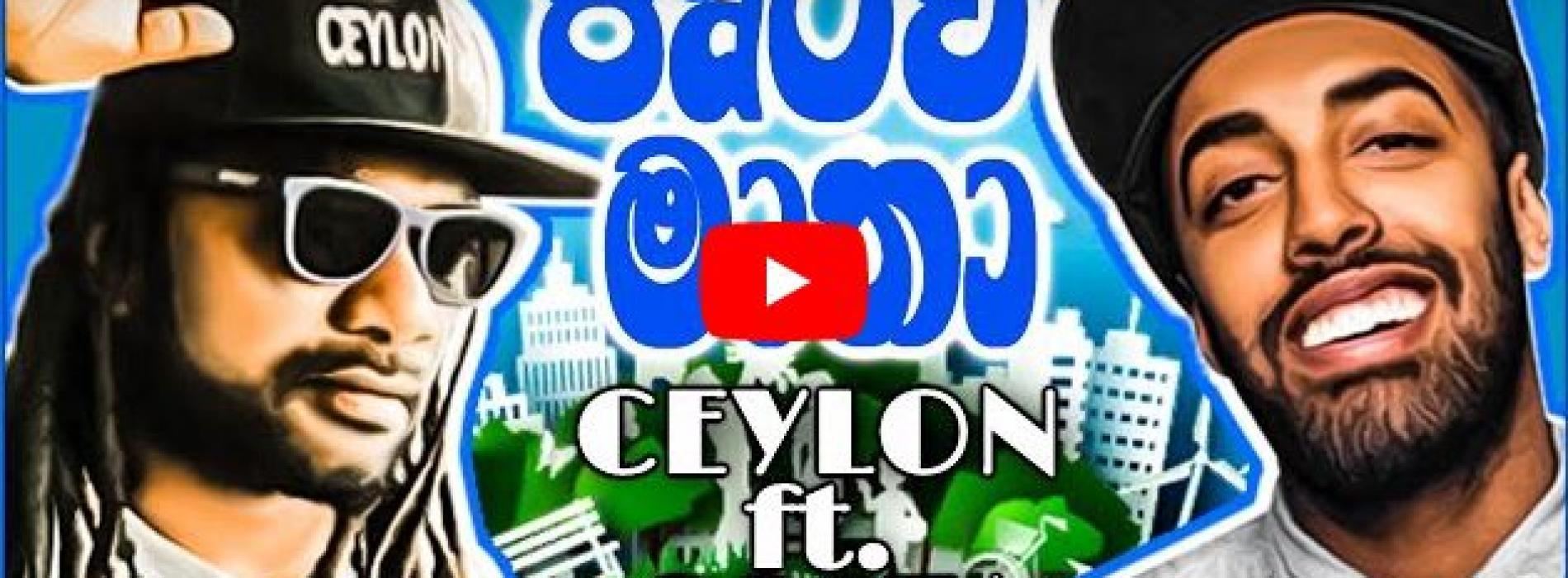 New Music : Pruthuvi Matha – Costa Ft Ceylon (Official Lyrics Music Video)