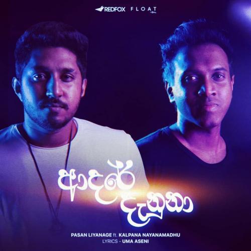 New Music : Pasan Liyanage ft Kalpana Nayanamadhu – Adare Danuna (ආදරේ දැනුනා) Official Lyric Video