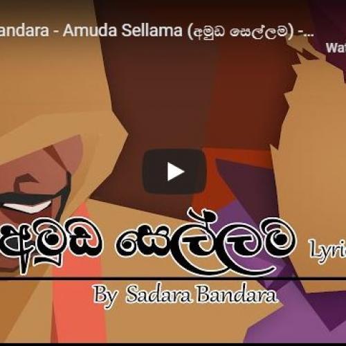 New Music : Sadara Bandara – Amuda Sellama (අමුඩ සෙල්ලම) – Unmixed Unedited Director's Cut I [Lyric Video]