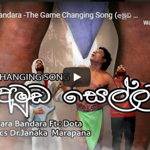 New Music : Sadara Bandara -The Game Changing Song (අමුඩ සෙල්ලම – Amuda Sellama) ft Dota | Dr Janaka Marapana