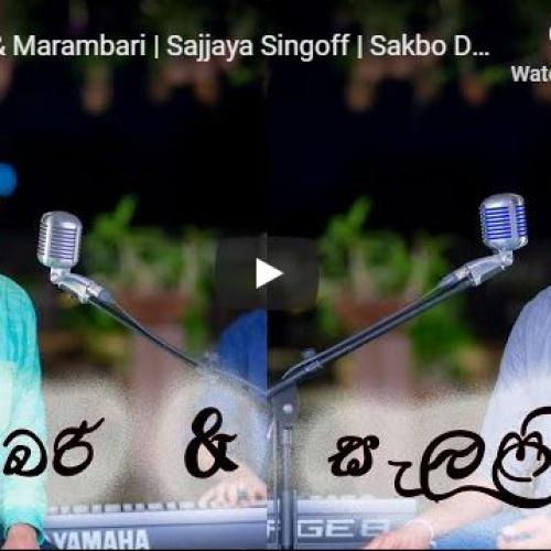 New Music : Salalihini & Marambari | Sajjaya Singoff | Sakbo Dissanayake and Harith Wijeratne