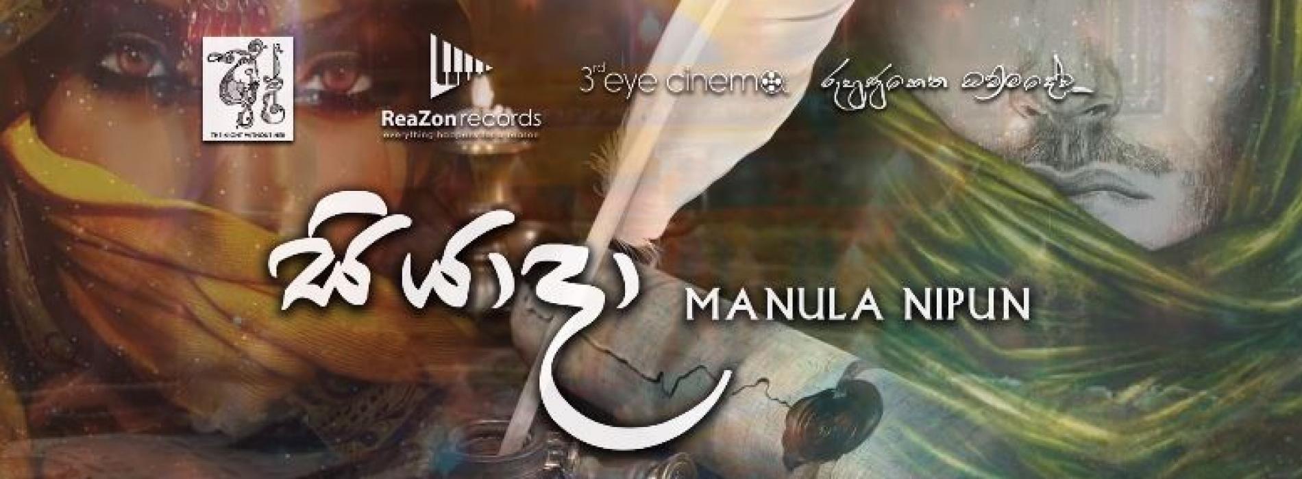 New Music : Siyada (සියාදා ) – Manula Nipun [Lyric Video]