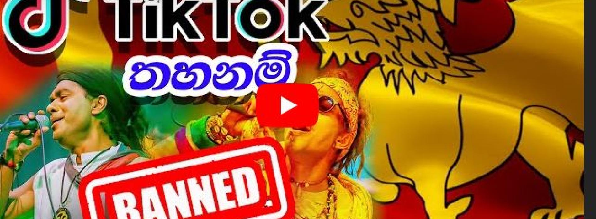 New Music : TIK TOK EKE – ටික් ටොක් එකේ – Official Music Video – Jaya Sri, Prageeth & Shiraz Rude Bwoy Lankan