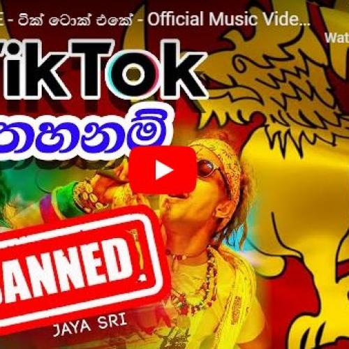 New Music : TIK TOK EKE – ටික් ටොක් එකේ – Official Music Video – Jaya Sri, Prageeth & Shiraz Rude Bwoy Lankan