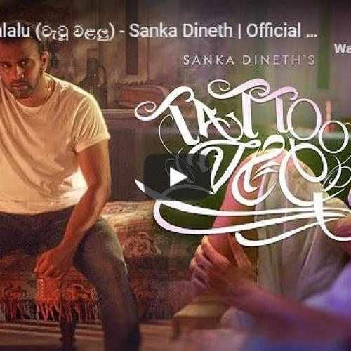 New Music : Tattoo Walalu (ටැටූ වළලු) – Sanka Dineth | Official Video