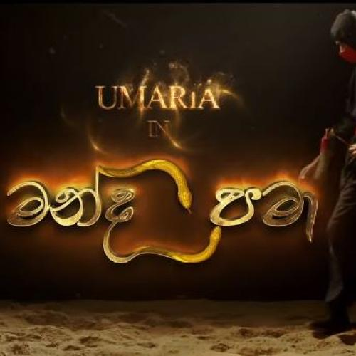 New Music : Umaria – Manda Pama | උමාරියා – මන්ද පමා (Official Music Video)