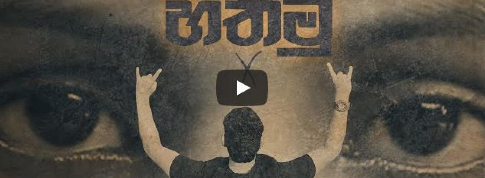 New Music : හිතමු (Hithamu) – Official Lyric Video | Milan Gunathilake